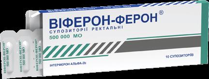 viferon_500_000 (1)